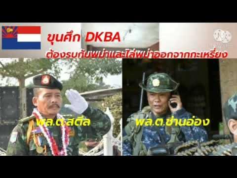 2ขุนพล-DKBA-ปรึกษาว่าจะจัดการพ