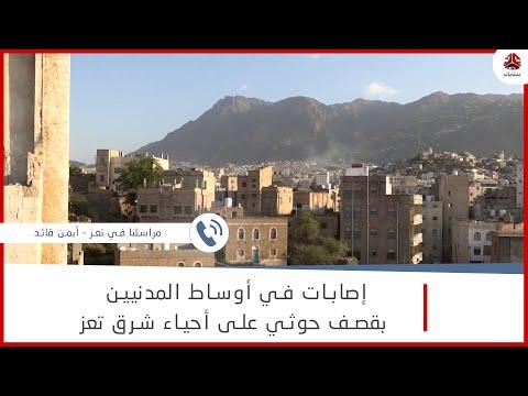 إصابات في أوساط المدنيين بقصف حوثي على أحياء شرق تعز