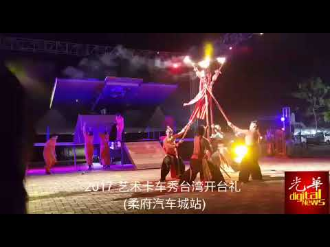 """台湾艺术卡车驶入威中 """"卡车变舞台仅3分钟"""""""
