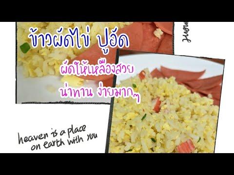 ข้าวผัดไข่-ปูอัด-ผัดให้เหลืองส