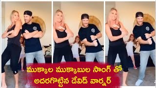 David Warner Dance For Muqabla Song | David Warner Muqabla - RAJSHRITELUGU