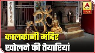 Delhi: Preparations Begins In Kalkaji Temple Ahead Of June 8 | ABP News - ABPNEWSTV