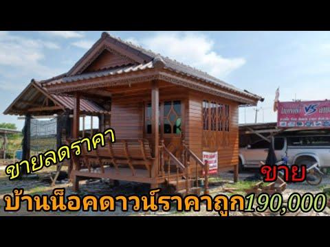 บ้านขายด่วนลดราคา190,000-บ้านน