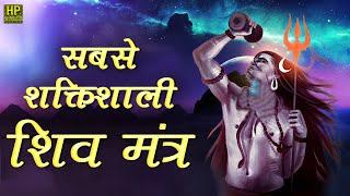 The Most Powerful backslashu0026 Relaxing Shiv Mantra - Om Namah Shivaya Mantra | ॐ नमः शिवाय धुन - THEBHAKTISAGAR