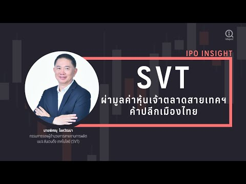 SVT-ผ่ามูลค่าหุ้นเจ้าตลาดสายเท
