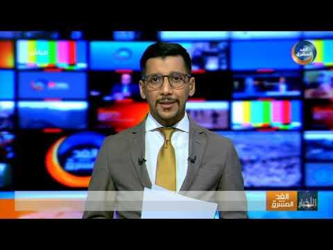 موجز أخبار الثامنة مساءً | محافظ حضرموت يعقد اجتماعًا للجنة الأمنية في المكلا (3 مارس)