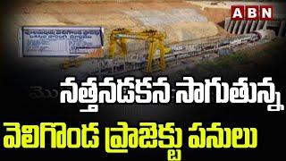 నత్తనడకన సాగుతున్న వెలిగొండ ప్రాజెక్టు పనులు   Special Story on Veligonda Project   ABN Telugu - ABNTELUGUTV
