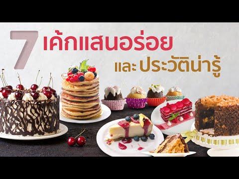 7-เค้กน่าอร่อยและประวัติน่ารู้