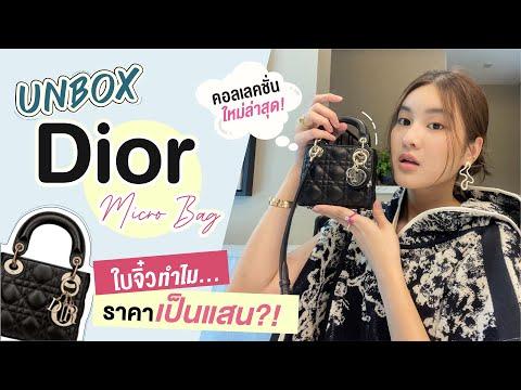 Unbox-Dior-Micro-bag-ใบจิ๋วทำไ