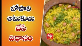 Bhopali Atukulu | బోపాలి అటుకులు చేసే విధానం | Quick Recipes | ETV Abhiruchi - ETVABHIRUCHI
