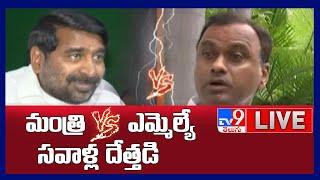 సవాళ్ల దేత్తడి..! LIVE | Minister Jagadish Reddy Vs Komatireddy Rajgopal Reddy - TV9 Digital - TV9