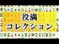 """【麻雀】""""土俵際の魔術師""""ダンプ大橋の国士無双!!【役満】"""