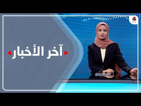 اخر الاخبار | 26 - 09 - 2021 | تقديم صفاء عبدالعزيز | يمن شباب