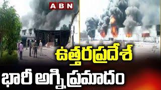 Massive Blaze Breaks Out From Wax Making Company   Uttar Pradesh   ABN Telugu - ABNTELUGUTV
