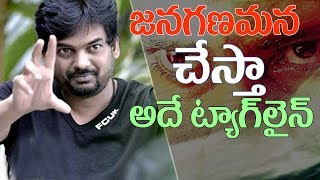 I will definitely do Jana Gana Mana, it's the tagline: Puri Jagannadh