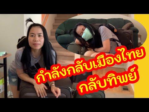 กำลังกลับเมืองไทย-กับทิพย์-เดิ