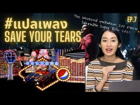 #แปลเพลง[EP.7]Save-your-tears-