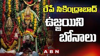 రేపే సికింద్రాబాద్ ఉజ్జయిని బోనాలు: Bonalu Celebrations 2021 | F2F With EO Manohar Reddy | ABN NEWS - ABNTELUGUTV