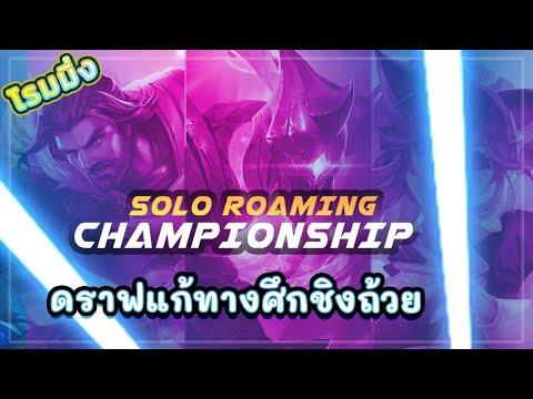 ROV-CHAMPIONSHIP-DAY-2!-สอนดรา