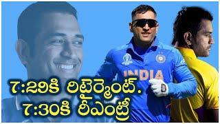 MS Dhoni Retirement At 7:29 Re-entry at 7:30 | MS Dhoni Re-Entry Story | CSK | TFPC - TFPC