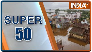 देश और दुनिया की 50 बड़ी खबरें | Super 50: Non-Stop Superfast | July 23, 2021 - INDIATV