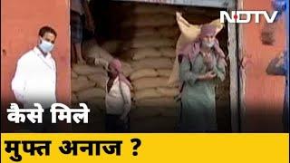Covid- 19 News: ज़रूरतमंदों तक Lockdown के दौरान नहीं पहुंच सका मुफ्त अनाज : खाद्य मंत्रालय - NDTVINDIA