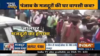 Punjab के Jalandhar में बड़ी संख्या में जमा हुए प्रवासी मजदूर, घर जाने की कर रहे मांग | IndiaTV News - INDIATV