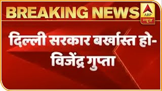 Kejriwal government must be sacked immediately: Vijender Gupta - ABPNEWSTV