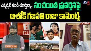 Ashok Gajapathi Raju Comments on Sanchaita Behavior | Mansas Trust Issue | YS Jagan | TV5 Murthy - TV5NEWSSPECIAL