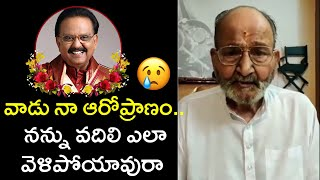 Senior Actor K.Vishwanath Emotional Words About SP Balasubrahmanyam | Rajshri Telugu - RAJSHRITELUGU
