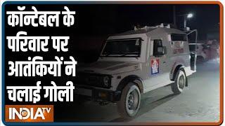 Jammu Kashmir के अनंतनाग में कॉन्टेबल के परिवार पर आतंकियों ने चलाई गोली - INDIATV