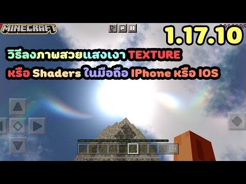 Minecraft-1.17.10-มือถือ-IOS-: