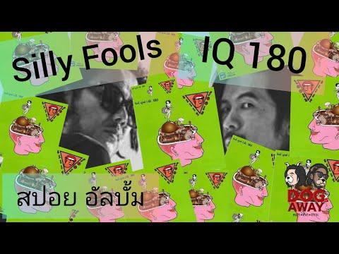สปอยกะหมา-SillyFools-:-IQ180