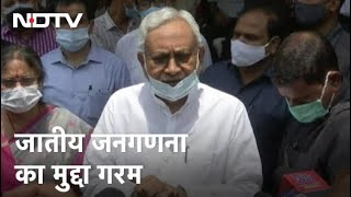 Bihar में फिर जातिगत जनगणना गरमाया, Nitish Kumar ने कहा - केंद्र से उम्मीद - NDTVINDIA