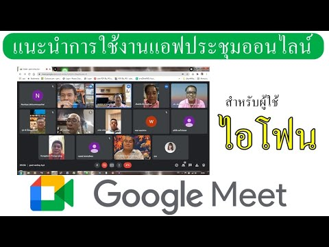 แนะนำการใช้แอฟ-google-meet-ประ