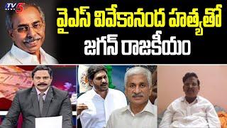 వైఎస్ వివేకానంద హత్యతో జగన్ రాజకీయం BJP Leader RD Wilson | YS Jagan | MP Vijay Sai Reddy | TV5 News - TV5NEWSSPECIAL
