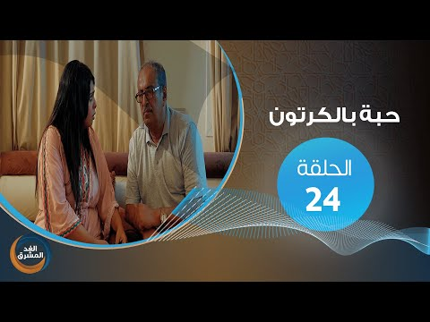 مسلسل حبة بالكرتون.. الحلقة الرابعة والعشرون