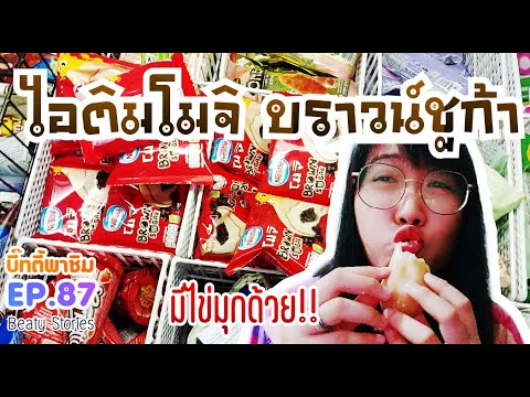 Beaty-พาชิม-EP.87-:-ไอศกรีม-Ne