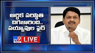 ఆర్థిక పరిస్థితి దిగజారింది..పయ్యావుల ఫైర్ LIVE | TDP MLA Payyavula Keshav Press Meet LIVE - TV9 - TV9