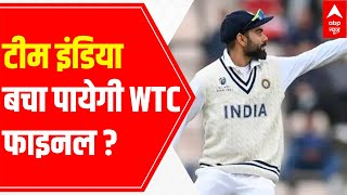 WTC Finals: Why Indian players are struggling?   Wah Cricket (23 June 2021) - ABPNEWSTV