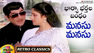 ANR Old Hit Songs | Manasu Manasu Video Song | Bharya Bhartala Bandham Movie | ANR | Balakrishna - MANGOMUSIC