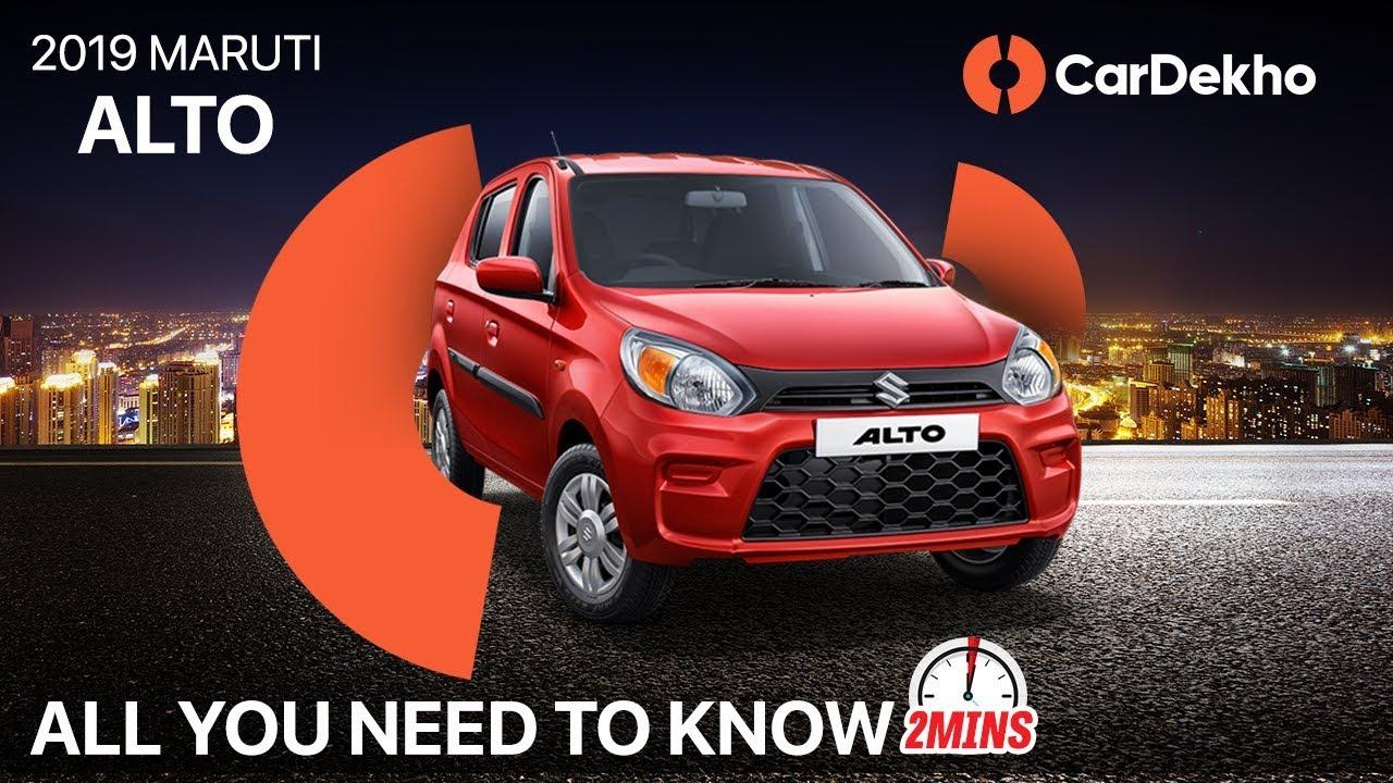 மாருதி ஆல்டோ 2019: specs, prices, பிட்டுறேஸ், updates மற்றும் more! #in2mins | கார்டெக்ஹ்வ்.கம