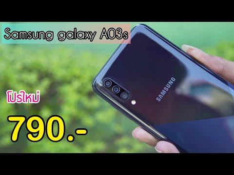 รีวิว-Samsung-galaxy-A03s-ลดรา