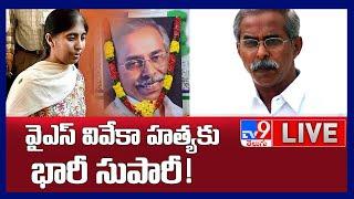 వైఎస్ వివేకా హత్యకు భారీ సుపారీ! LIVE || Hired killers in YS Viveka murder case  - TV9 Digital - TV9
