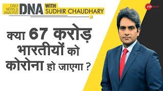 DNA: क्या 67 करोड़ भारतीयों को कोरोना हो जाएगा? | Sudhir Chaudhary SHOW | Coronavirus | Analysis - ZEENEWS