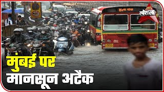 After Covid-19, Nisarga, Mumbai Braces For Monsoon | ABP News - ABPNEWSTV