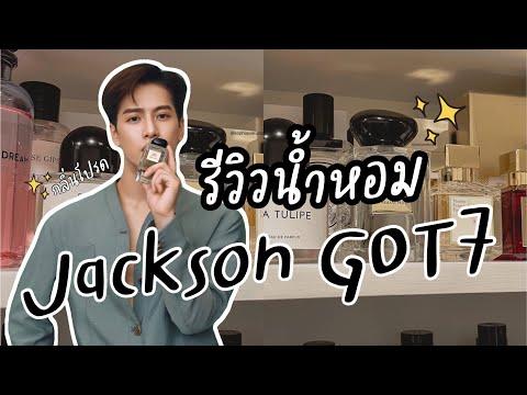 รีวิวน้ำหอมของพิแจ็ค-Jackson-G