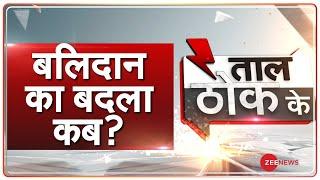 Taal Thok Ke LIVE : बलिदान का बदला कब? | Kanpur Encounter | TTK Live |  Vikas Dubey | UP Police - ZEENEWS