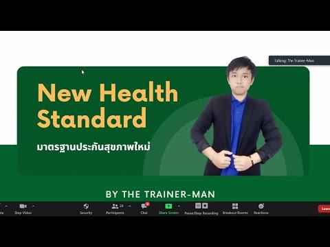 New-Health-Standard-ประกันสุข