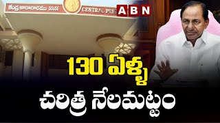 Focus On Warangal Central Jail Demolition | CM KCR | 130 Years Of History Comes to an End | ABN - ABNTELUGUTV
